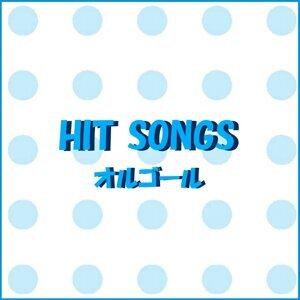 オルゴール J-POP HIT VOL-473