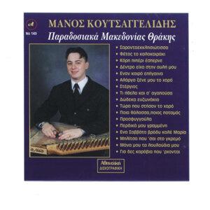 Paradosiaka Makedonias Thrakis Manos Koutsaggelidis