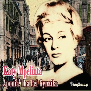 Aponia Tha Pei Gynaika (1952-1961 Recordings)
