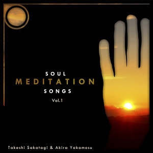 Soul Meditation Songs, Vol. 1
