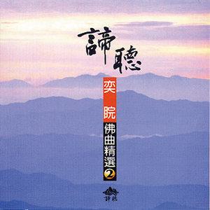 奕睆佛曲精選2