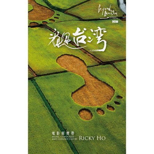 看見台灣 電影原聲帶 專輯封面