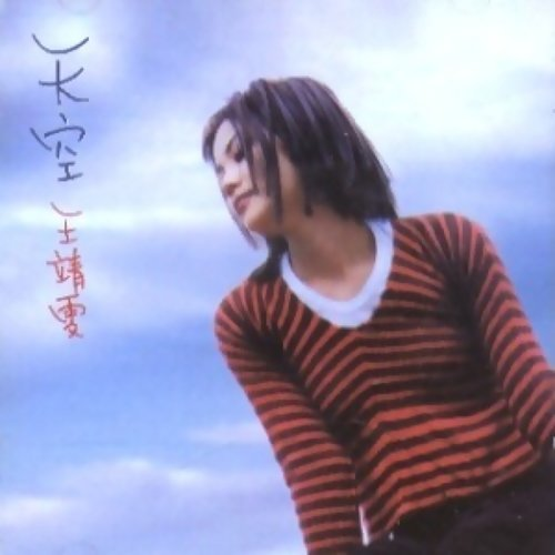 影子 - Album Version