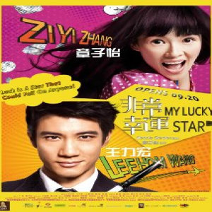 My Lucky Star (Original Motion Picture Soundtrack)