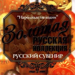 Golden Russian Collection - Russian Souvenir (Золотая Русская Коллекция - Русский Севенир)