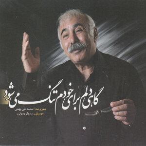 Gahi Delam Baraye Khodam Tang Mishavad - Persian Poetry
