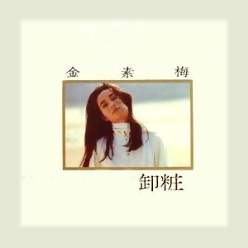 最後的戀人 - Album Version