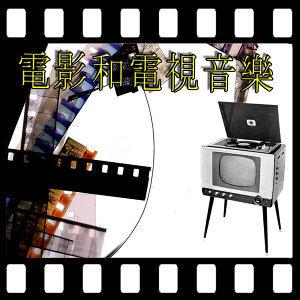 電影和電視音樂