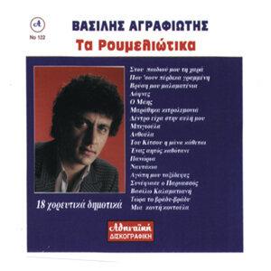 Ta Roumeliotika Vasilis Agrafiotis