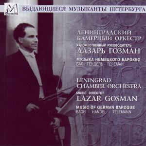 Музыка немецкого барокко: Бах, Гендель, Телеман