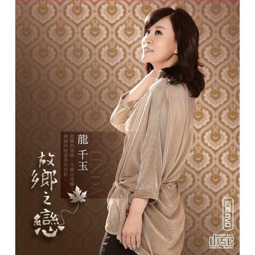 故鄉之戀 Albums cover