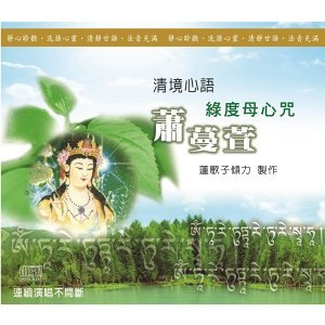 清境心語: 綠度母心咒