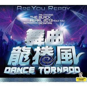 Dance Tornado (舞曲龍捲風 )