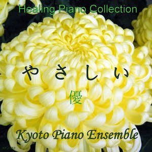 Healing Piano Collection 優やさしい