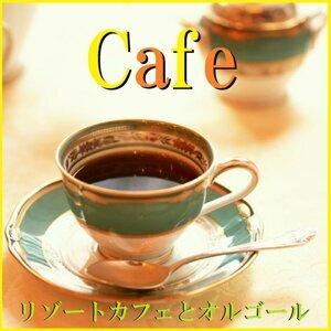 Cafe リゾートカフェとオルゴール