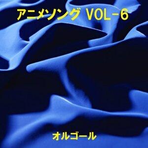 アニメソング  オルゴール VOL-6