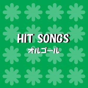 オルゴール J-POP HIT VOL-475