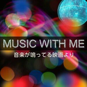 Music with me~音楽が鳴ってる映画より