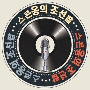 Josun-Pop Of Skonong
