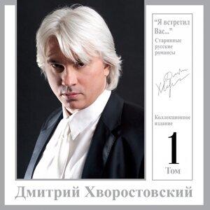 Старинные русские романсы - Коллекционное издание, том 1 - Я встретил Вас...