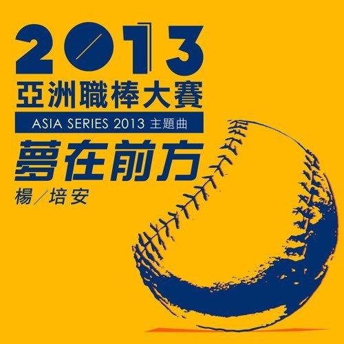 夢在前方 - 2013亞洲職棒大賽