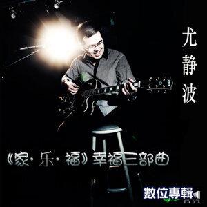 家·樂·福 三部曲EP