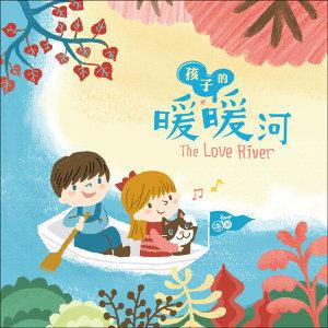 孩子的暖暖河 (The Love River)