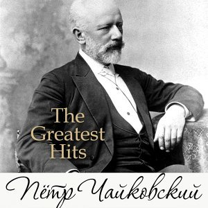Чайковский: The Greatest Hits