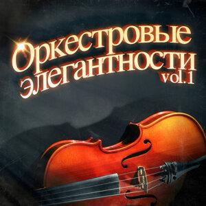 Элегантные оркестровые мелодии, Vol. 1: 100 незабываемых песен в сопровождении симфонического оркестра