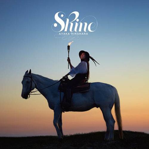 Shine -未来へかざす火のように-