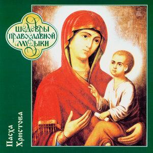 Шедевры православной музыки. Пасха Христова