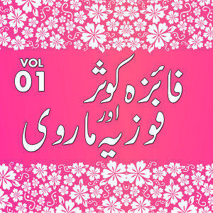 Faiza Kausar & Fozia Marvi, Vol. 01