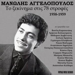The Beginning - To xekinima stis 78 strofes 1958-1959