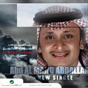 Al Moot Al Ahmar
