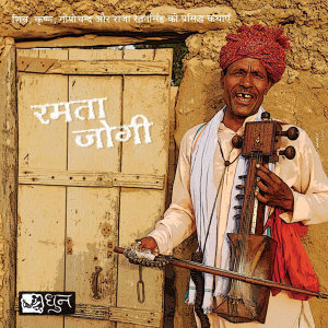 Ramta Jogi - Musical Traditions Of An Indian Nomad