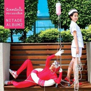 Nitade Album Vol.2 - นองเลือด