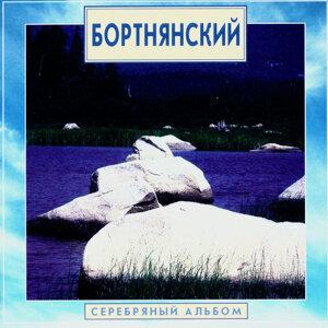 Golden Classics. Bortnyansky - Silver Album