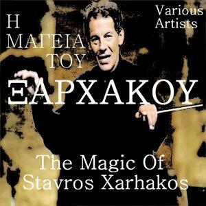 I Magia Tou Xarhakou - The Magic Of Xarhacos