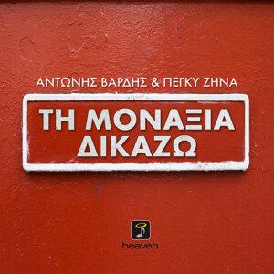 Ti Monaxia Dikazo