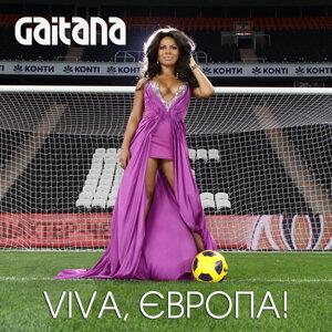 Viva, Europa! (Viva, Європа!) - Single