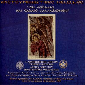 """Hristougeniatikes Melodies """"En Hordes kai Odes Alalaxomen""""/Christmas Melodies"""