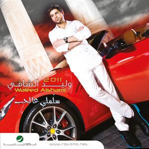Salemli Al Hob
