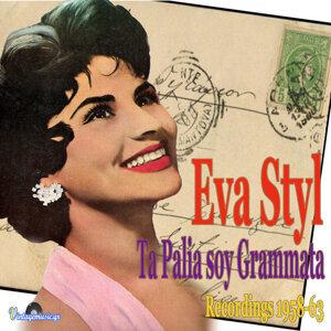 Ta Palia Sou Grammata (Recordings 1958-1963)