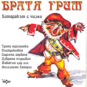 Bratya Grim - Kotarakat S Chizmi