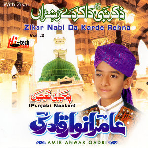Zikar Nabi Da Karde Rehna Vol. 2 - Islamic Naats
