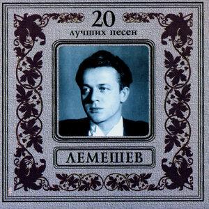 Сергей Лемешев. 20 лучших песен