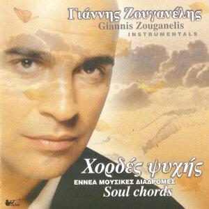 Χορδές Ψυχής / Soul Chords