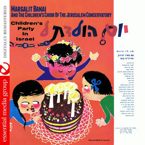Children's Party In Israel (Digitally Remastered)