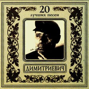 Алеша Димитриевич. 20 лучших песен