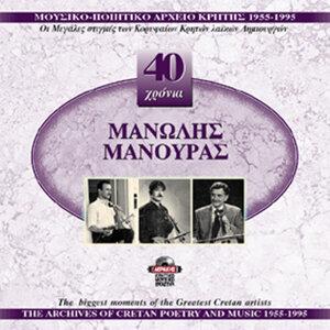 Manolis Manouras 1955-1995
